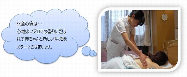 お産の後は心地よいアロマの香りに包まれて赤ちゃんと新しい生活をスタートさせましょう