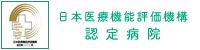 日本医療機能評価機構認定病院