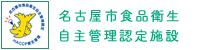 名古屋市食品衛生自主管理認定施設