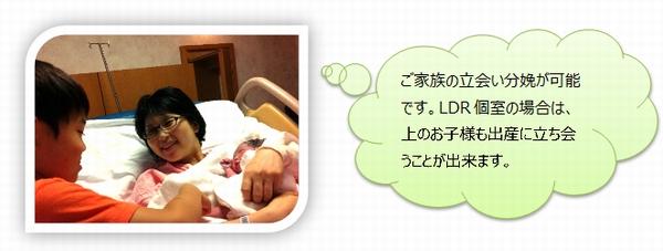 ご家族の立ち合い分娩が可能です。LDR個室の場合は、上のお子様も出産に立ち会うことができます