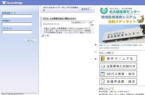 金鯱メディネットログイン画面